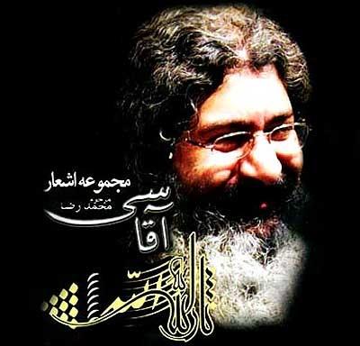 دانلودصوتی مجموعه اشعار محمدرضا اقاسی
